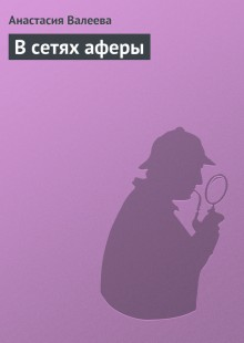 Обложка книги  - В сетях аферы