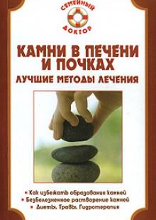 Обложка книги  - Камни в почках и печени