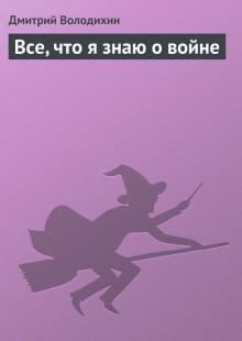 Обложка книги  - Все, что я знаю о войне