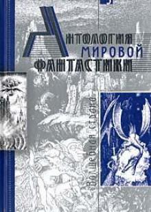 Обложка книги  - Сэр Забияка в Волшебной стране