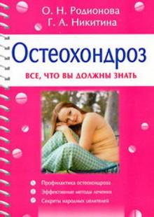 Обложка книги  - Остеохондроз