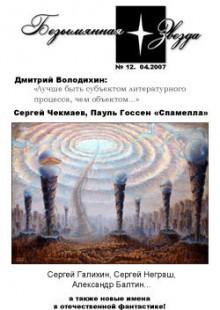 Обложка книги  - Колонисты