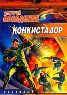 Обложка книги  - Твердыня Роз