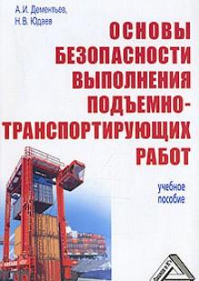 Обложка книги  - Основы безопасности выполнения подъемно-траспортирующих работ