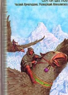 Обложка книги  - Часовой Армагеддона