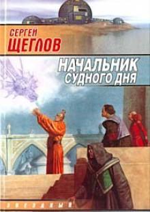 Обложка книги  - Начальник Судного Дня