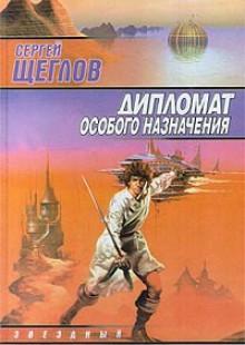 Обложка книги  - Дипломат особого назначения