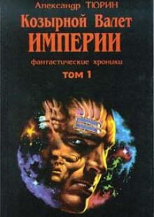 Обложка книги  - Каменный век