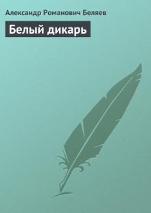 Обложка книги  - Белый дикарь