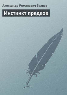 Обложка книги  - Инстинкт предков
