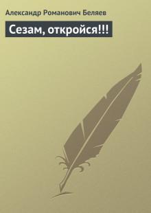Обложка книги  - Сезам, откройся!!!