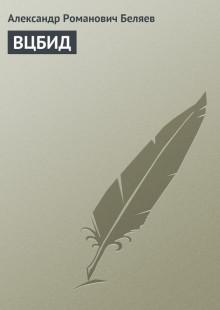 Обложка книги  - ВЦБИД