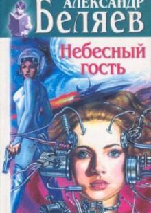 Обложка книги  - Светопреставление