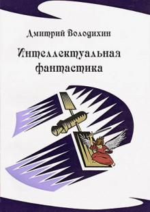 Обложка книги  - Интеллектуальная фантастика