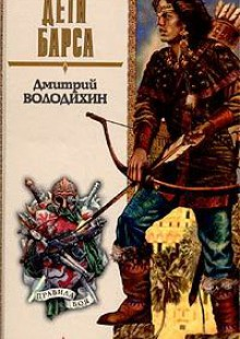 Обложка книги  - Дети Барса