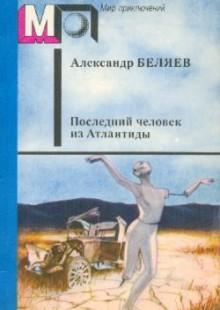 Обложка книги  - Последний человек из Атлантиды