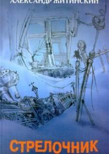 Обложка книги  - Балерина