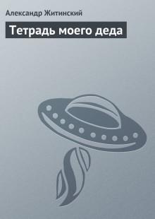Обложка книги  - Тетрадь моего деда