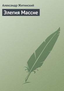 Обложка книги  - Элегия Массне