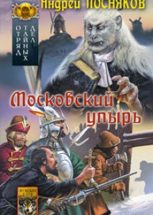 Обложка книги  - Московский упырь