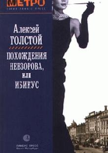 Обложка книги  - Похождения Невзорова, или Ибикус