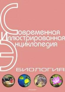 Обложка книги  - Энциклопедия «Биология» (с иллюстрациями)