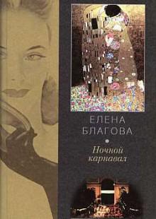 Обложка книги  - Ночной карнавал