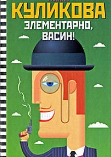 Обложка книги  - Элементарно, Васин!