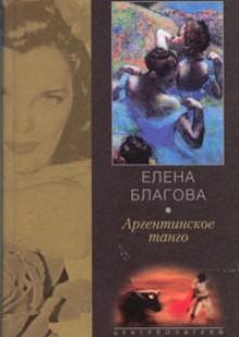 Обложка книги  - Аргентинское танго