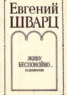 Обложка книги  - Живу беспокойно... (из дневников)