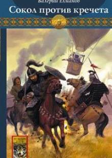 Обложка книги  - Сокол против кречета