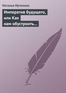 Обложка книги  - Императив будущего, или Как нам обустроить православный литературный масскульт (на примере фантастики)