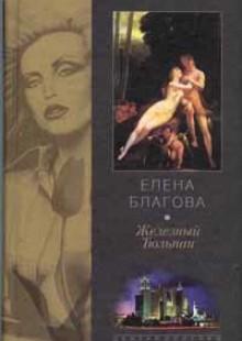 Обложка книги  - Железный Тюльпан