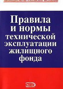 Обложка книги  - Правила и нормы технической эксплуатации жилищного фонда