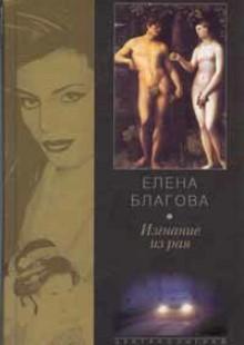 Обложка книги  - Изгнание из рая