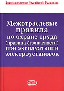 Обложка книги  - Межотраслевые правила по охране труда (правила безопасности) при эксплуатации электроустановок