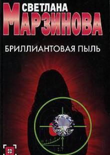 Обложка книги  - Бриллиантовая пыль
