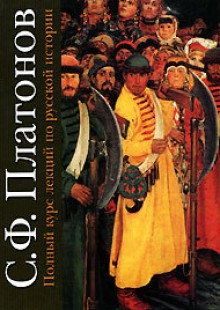 Обложка книги  - Полный курс лекций по русской истории