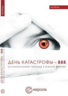 Обложка книги  - День катастрофы-888. Остановленный геноцид в Южной Осетии