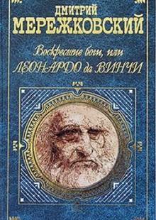 Обложка книги  - Воскресшие боги, или Леонардо да Винчи