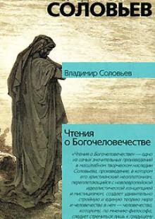Обложка книги  - Чтения о Богочеловечестве