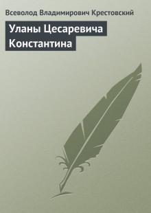 Обложка книги  - Уланы Цесаревича Константина