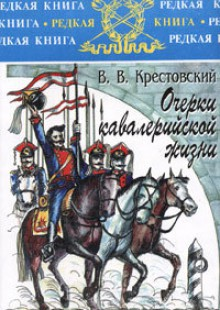 Обложка книги  - Очерки кавалерийской жизни