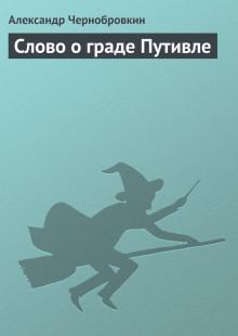 Обложка книги  - Слово о граде Путивле