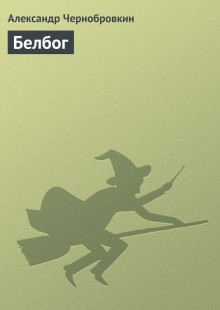 Обложка книги  - Белбог