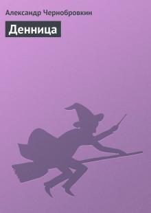 Обложка книги  - Денница
