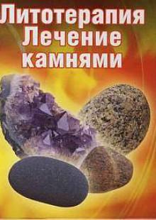 Обложка книги  - Лечение камнями