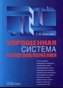 Обложка книги  - Упрощенная система налогообложения