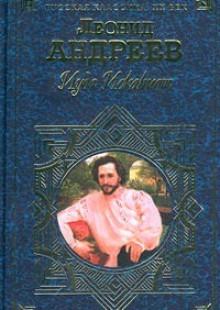 Обложка книги  - Красный смех (сборник)