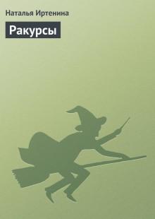 Обложка книги  - Ракурсы